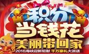 福州海峡新年聚会狂欢等你来!
