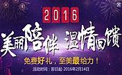 郑州至美让你美美过新年