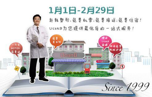 UcanB中文官网上线活动启动啦