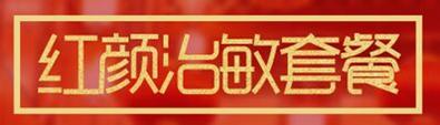 武汉伊美尚2016新春优惠