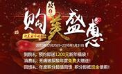 北京美莱新年优惠,让你把美丽带回家!
