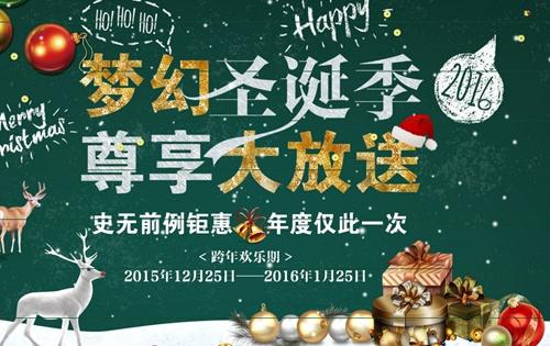 北京玉之光圣诞优惠