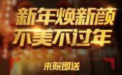 广州曙光2016新年优惠焕新颜