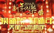 广州广大邀你换新颜,迎新年