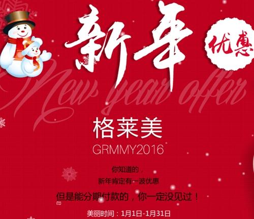 杭州格莱新年优惠