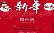 杭州格莱新年优惠!