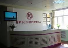 徐州矿务集团总医院整形美容中心