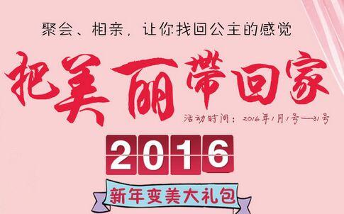 邯郸现代丽人2016新春优惠