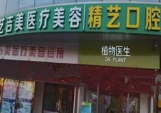 北京精艺吉美医疗美容诊所