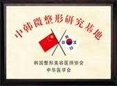 中韩整形外科学术交流中心
