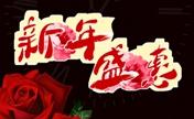 北京京民邀你新年变美丽