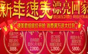 深圳米兰柏羽邀你新年速美
