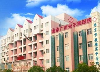 南京光尔美整形医院