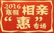 北京东方瑞丽寒假相亲优惠专场