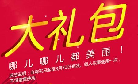 上海伊莱美优惠