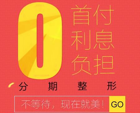 上海伊莱美分期整形