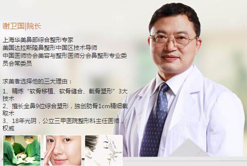 上海华美隆鼻修复专家