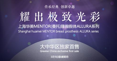 上海华美3月六大超值优惠 曼托假体可提前预售