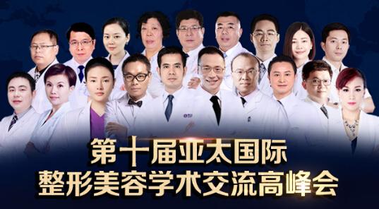 福州台江整形医院专家