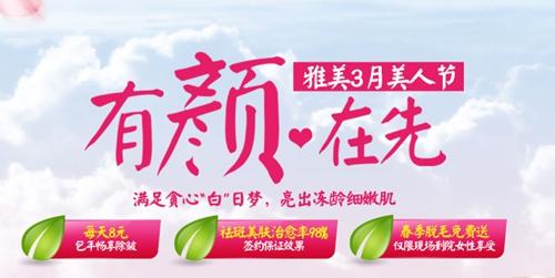 长沙雅美3月美人节