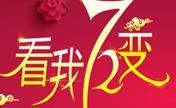 衡阳雅美第五届38女神节