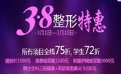 武汉美立方3.8最美女人节整形特惠活动