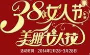 广州军美38女人节做个美丽女人花