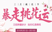"""武汉伊美尚桃花节之""""暴走桃花运"""""""