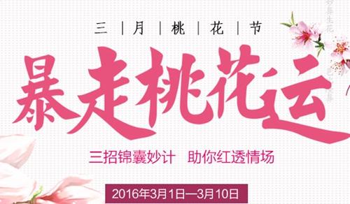 武汉3月优惠