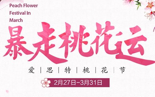 长沙爱思特桃花节