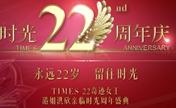 厦门时光华美22周年庆