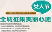 宜昌美星3月女人节优惠活动
