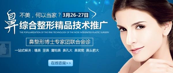 3月26-27日鼻综合整形精品技术推广活动