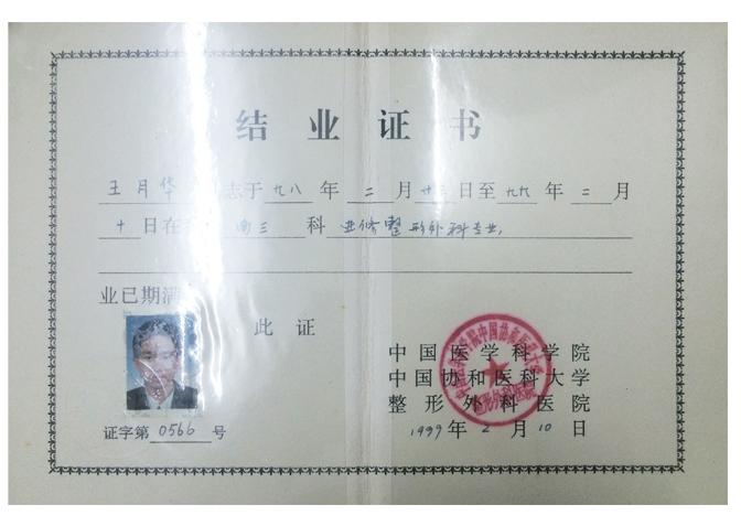 王月华 襄阳伊莱美医疗美容医院院长资质书