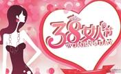 """东田丽格""""美丽38,幸福女人节""""特惠来袭"""