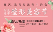 杭州时光春季整形美容节