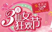 东莞华美3月仙女狂欢节