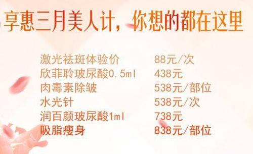 重庆三月美人计优惠