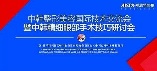 中韩整形美容国际技术交流会