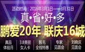 """""""鹏爱20年·联庆16城"""" 与您同庆"""