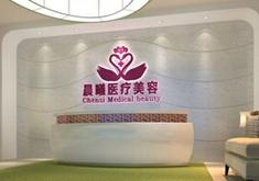 深圳晨曦医疗美容医院
