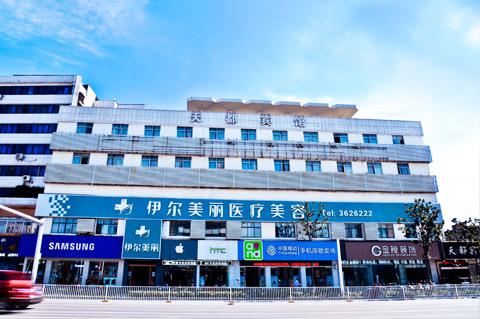 襄阳伊尔美丽医疗美容医院中心外景图