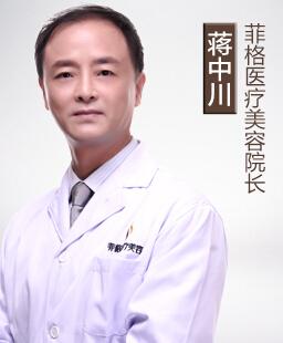 蒋中川 成都武侯菲格医疗美容机构院长