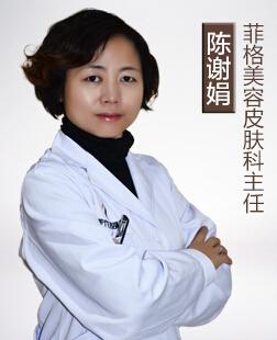 陈谢娟 菲格美容皮肤科激光美肤首席专家