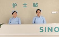 深圳西诺整形医院护士站