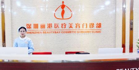深圳丽港医疗美容医院前台