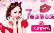 上海伊莱美3月女人季7波优惠大放送