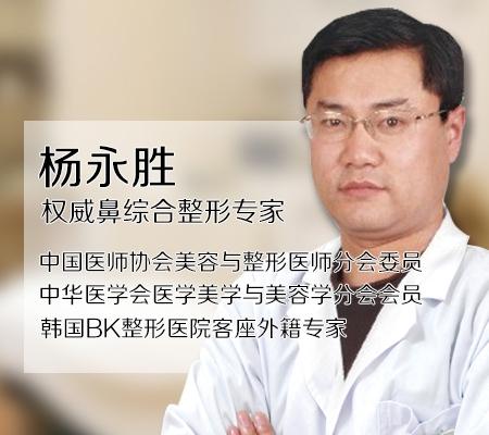 权威鼻综合整形专家 杨永胜