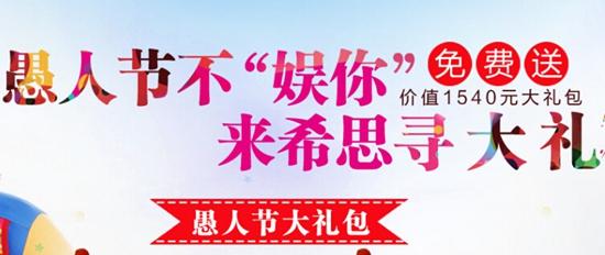 深圳希思优惠活动