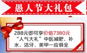 深圳希思愚人节优惠活动